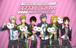 ときめきレストラン☆☆☆ feat.JOYPOLIS2017