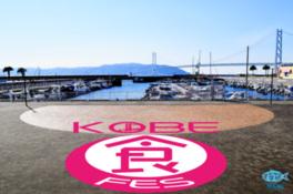 神戸食フェス(プレイベント)