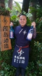 沖縄離島・久米島の泡盛と島の魅力を語る会 ~スペシャルトーク米島酒造