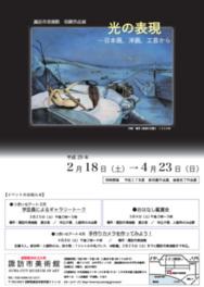 収蔵作品展「光の表現-日本画、洋画、工芸から」