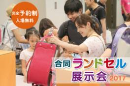合同ランドセル展示会2017 福岡会場