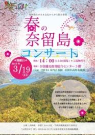 春の奈留島コンサート