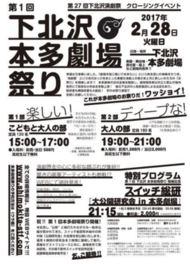 第1回「下北沢 本多劇場祭り」