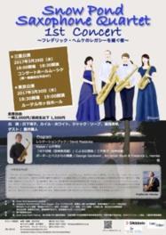 Snow Pond Saxophone Quartet 1st Concert(東京公演)