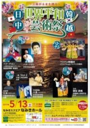 日中韓越LH世界平和芸術祭