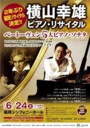 横山幸雄ピアノ・リサイタル