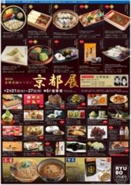 第25回京都老舗のつどい『京都展』