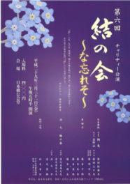 第6回結の会~な忘れそ 東日本大震災復興支援チャリティー公演