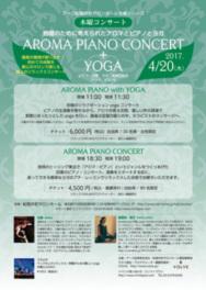 AROMA PIANO with YOGA