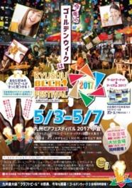 九州ビアフェスティバル2017小倉