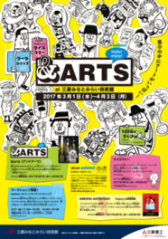 eskimoコラボ企画「&ARTS」