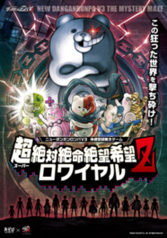 ニューダンガンロンパV3 「超絶対絶命絶望希望ロワイヤルZ」(東京)