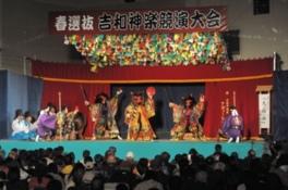 春選抜吉和神楽競演大会