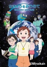 短編アニメ「ちきゅうをみつめて」上映会