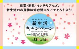 仙台港エリア 新生活キャンペーン
