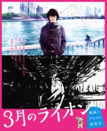 3月のライオン 映画とアニメの展覧会