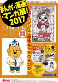 「まんが・漫画・マンガ展!2017」高知漫画集団・高知漫画グループくじらの会合同作品展