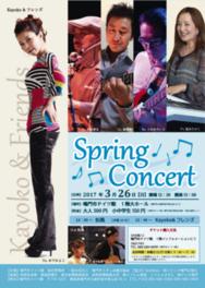 Kayoko&フレンズ Spring Concert