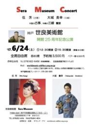 伝統楽器・中国古筝&沖縄三線・饗宴