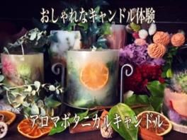 飾ってオシャレ、灯すと美しい!アロマボタニカルキャンドル体験@大阪の新世界のキャンドル教室(3月)