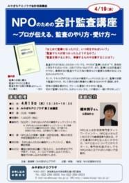 NPOのための会計監査講座