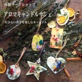 飾って香りを楽しむアロマボタニカルサシェ体験@大阪の新世界のキャンドル教室(3月)