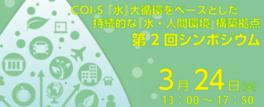 COI-S「『水』大循環をベースとした持続的な『水・人間環境』構築拠点」第2回シンポジウム