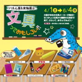パネル展&実物展示「文具っておもしろい!!」