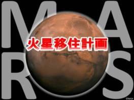 プラネタリウム一般向け投影「火星移住計画」