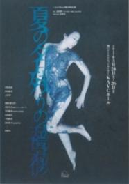 いるかHotel 第20回公演 「夏の名残りの薔薇」