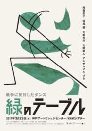 大野一雄舞踏研究所「緑のテーブル 2017」