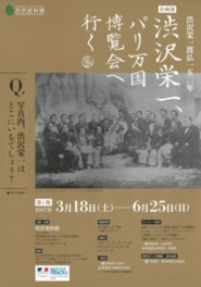 企画展 渋沢栄一渡仏150年「渋沢栄一、パリ万国博覧会へ行く」(第1期)