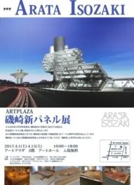 ARTPLAZA「磯崎新 パネル展」