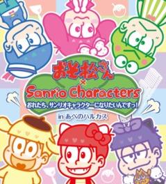 おそ松さん×Sanrio characters in あべのハルカス