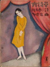 民音音楽博物館コレクション セノオ楽譜~竹久夢二画の表紙絵~展