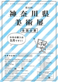 第53回神奈川県美術展