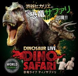 恐竜ライブ ディノサファリ