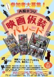 大船まつり 映画仮装パレード2017