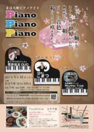 まほろ座ピアノナイト 「Piano Piano Piano」