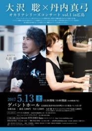 大沢聡×丹内真弓オカリナシリーズコンサートvol.1 in広島