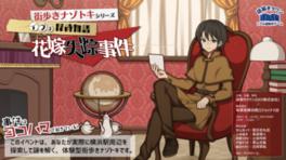 街歩きナゾトキシリーズ in 横浜 イヴの探偵物語「花嫁失踪事件」