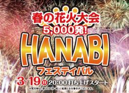 春の花火大会!5,000発!HANABIフェスティバル