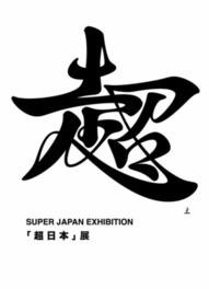 「超日本」展