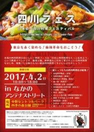 四川フェス2017  inなかのアンテナストリート