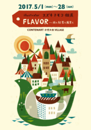 illustrator・スズキトモコ個展 『FLAVOR ~旅と紅茶と風景と』