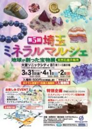 第5回埼玉ミネラルマルシェ 地球が創った宝物展