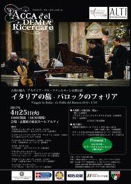 アカデミア・デル・リチェルカーレ京都公演「イタリアの旅 - バロックのフォリア」