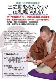 三之助をみたかい?in 札幌 Vol.47