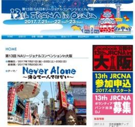 第13回NAリージョナルコンベンションin大阪