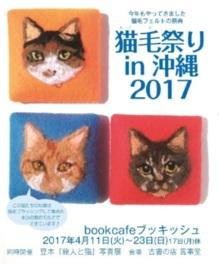 猫毛祭りin沖縄2017